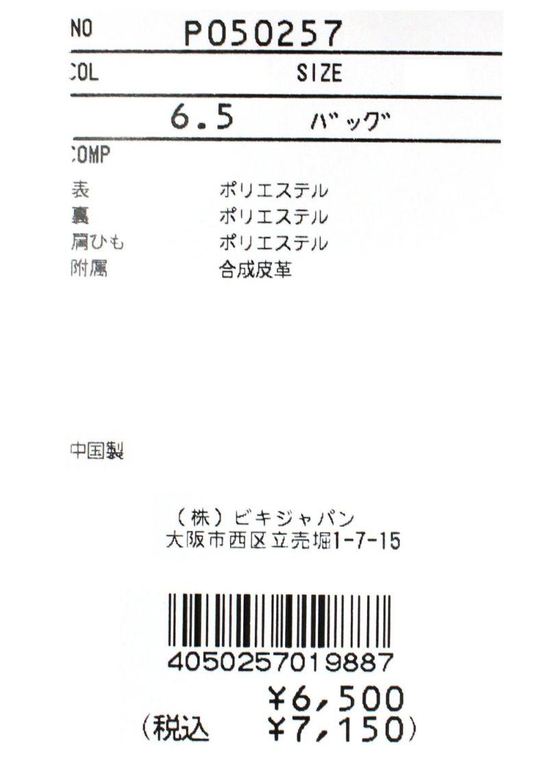 studiopicone-スタジオピッコーネ-P050257ショルダーバッグ