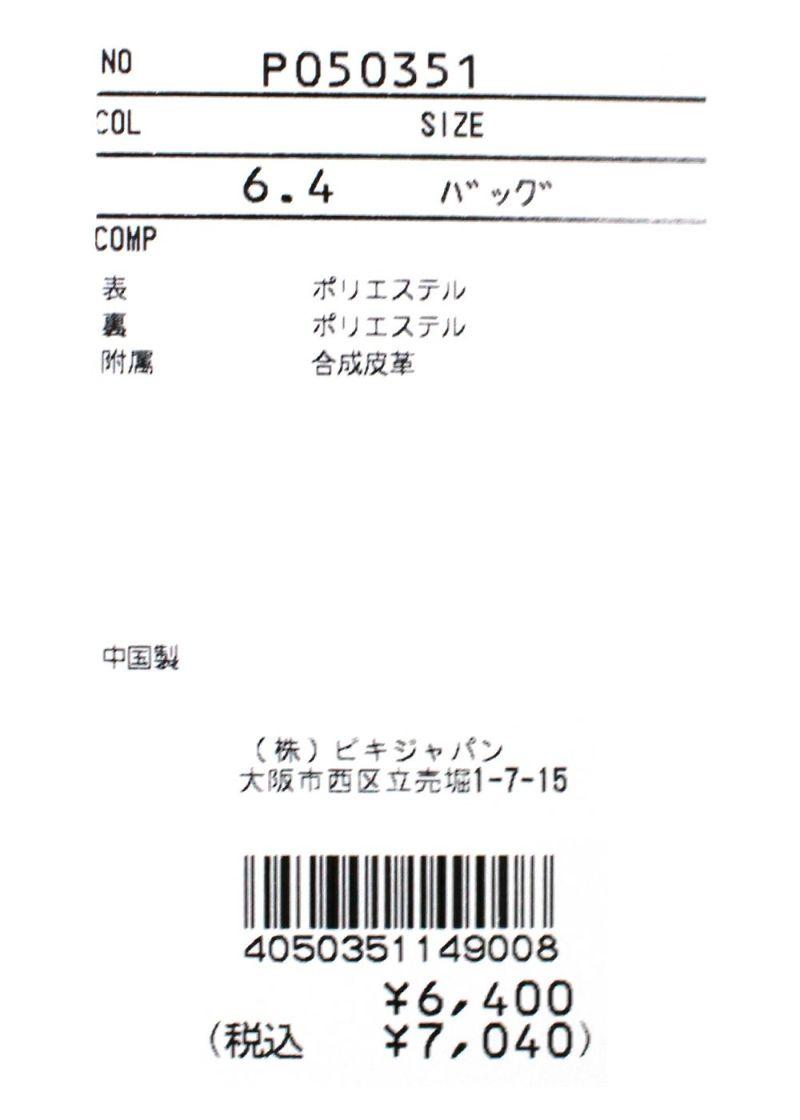 studiopicone-スタジオピッコーネ-P050351バッグ