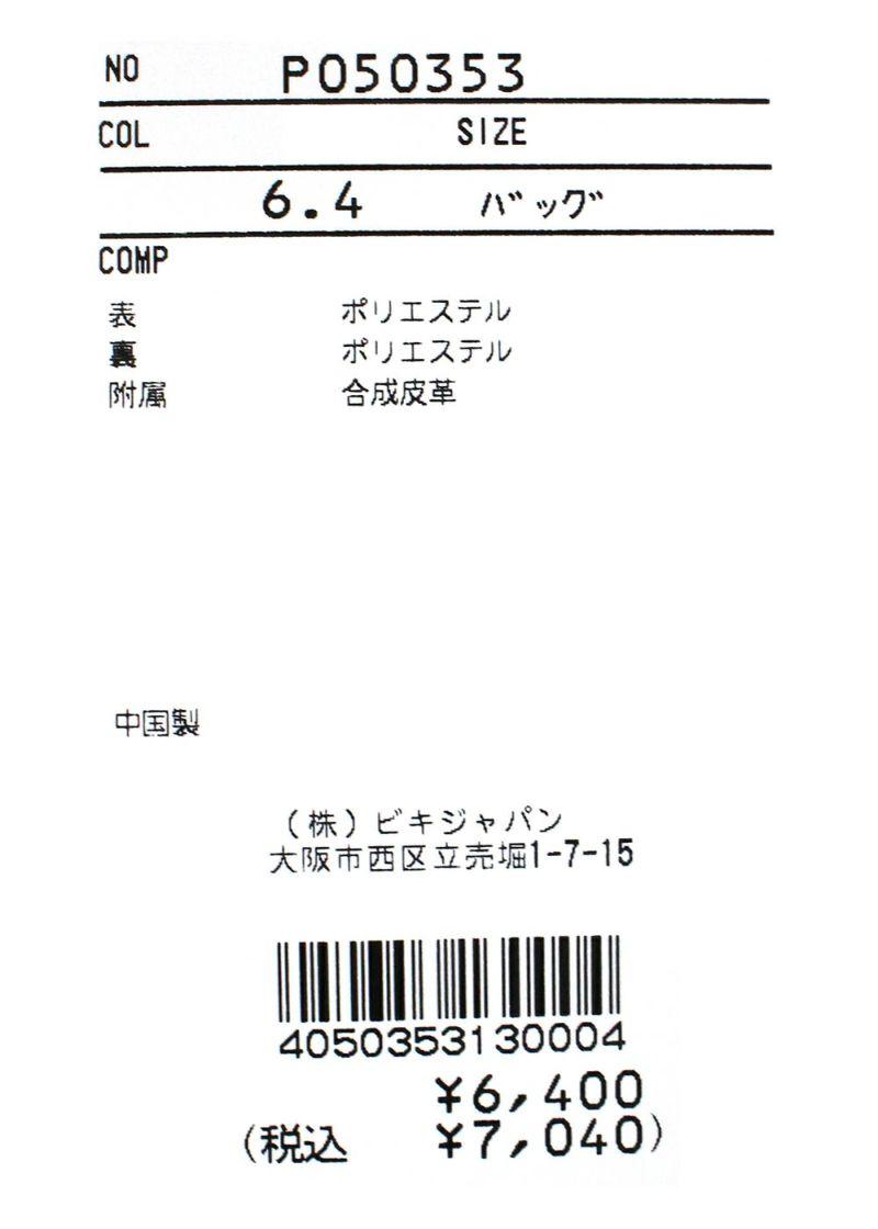 studiopicone-スタジオピッコーネ- P050353バッグ
