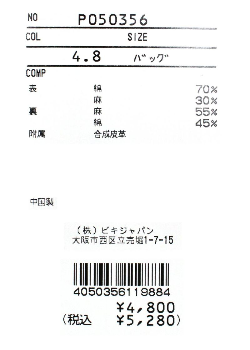 studiopicone-スタジオピッコーネ- P050356バッグ