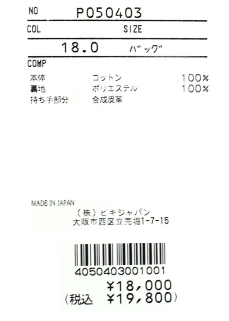 studiopicone-スタジオピッコーネ-P050403 バッグ