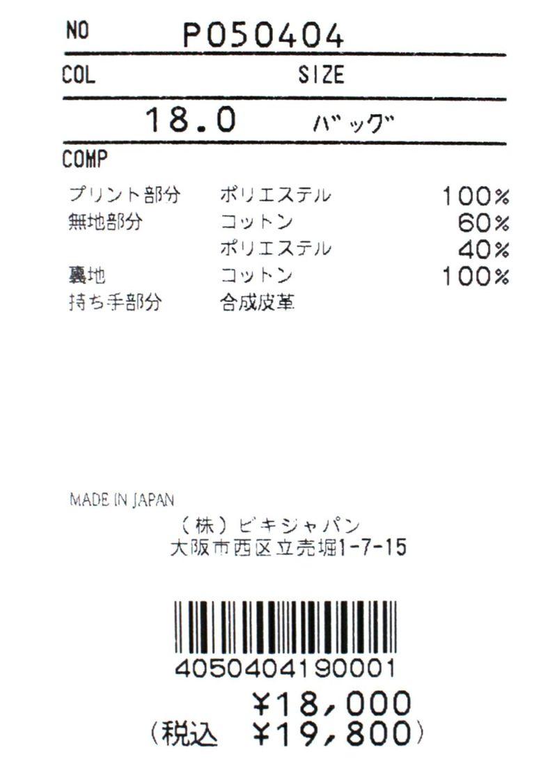 studiopicone-スタジオピッコーネ-P050404 バッグ