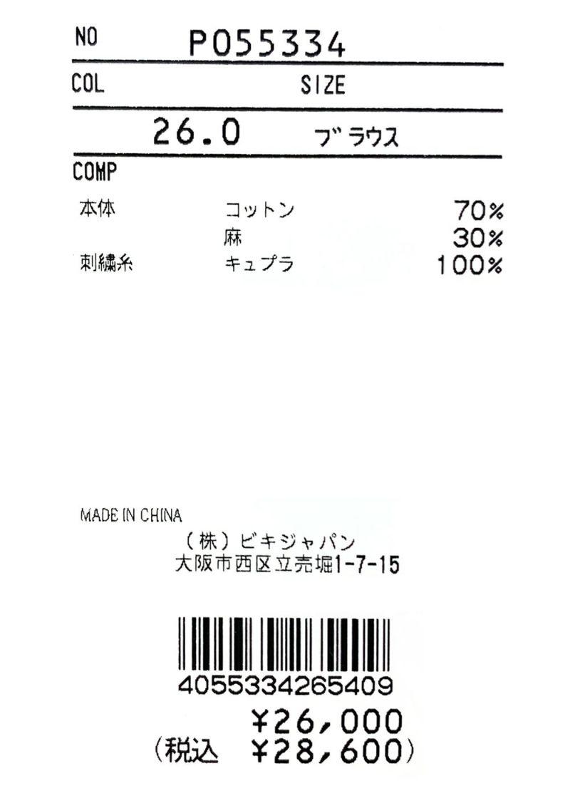 studiopicone-スタジオピッコーネ-P055334ブラウス