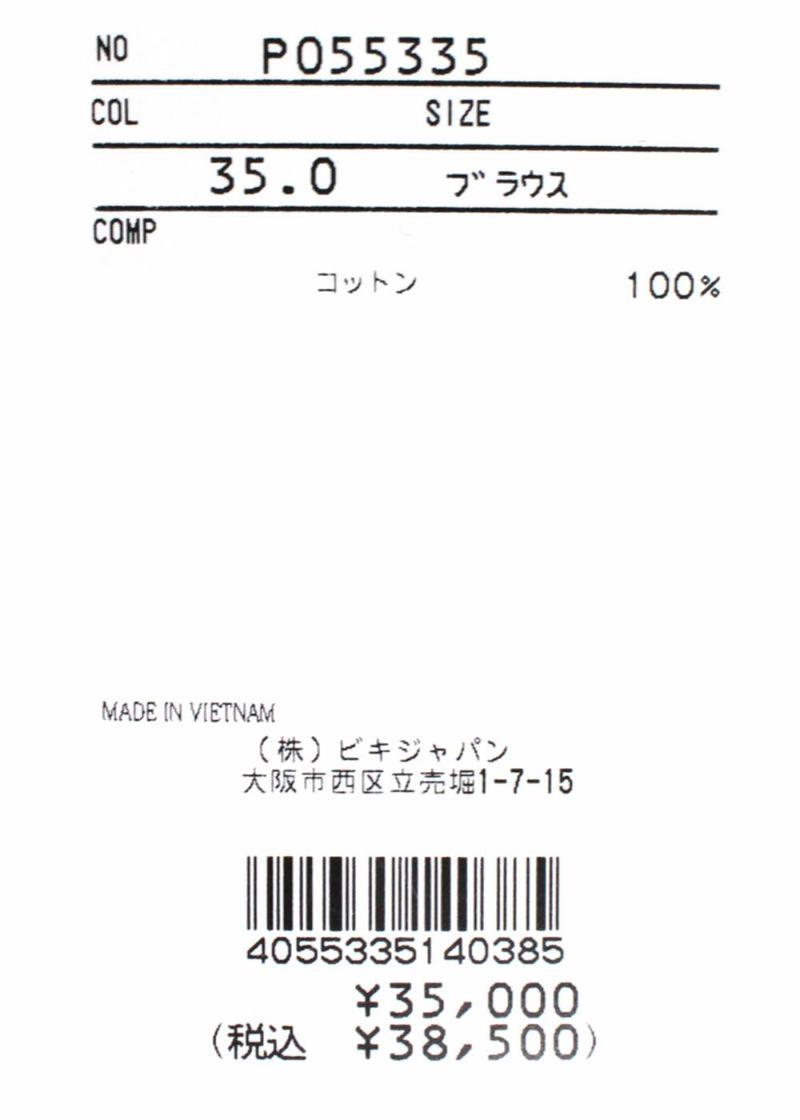 studiopicone-スタジオピッコーネ- P055335 ブラウス