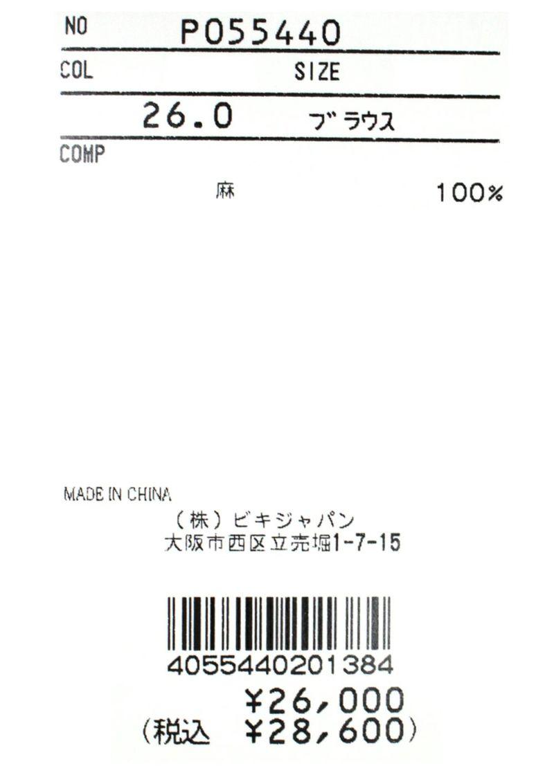 studiopicone-スタジオピッコーネ- P055440 ブラウス
