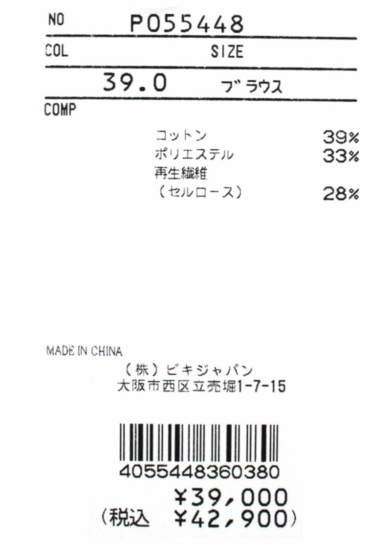 studiopicone-スタジオピッコーネ- P055448 ロングシャツ