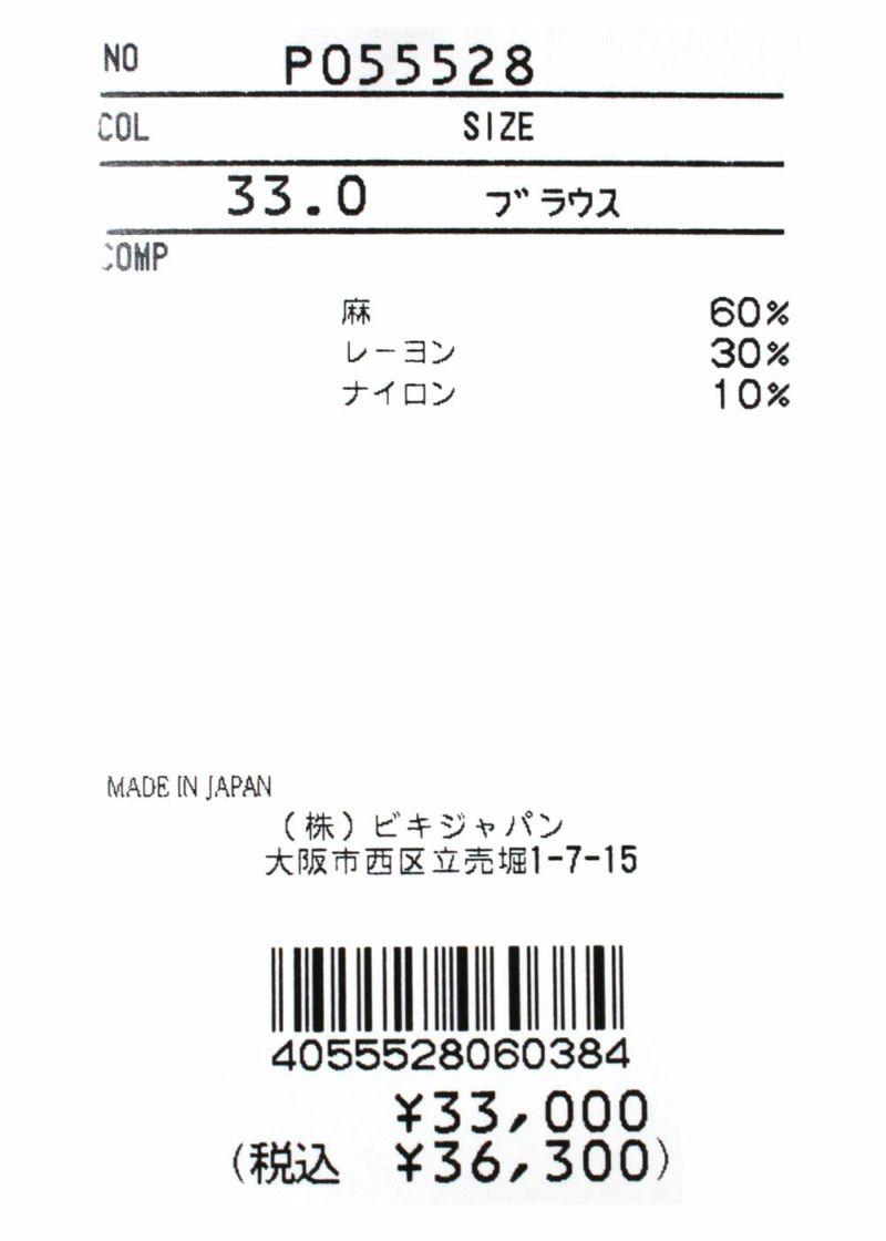 studiopicone-スタジオピッコーネ-P055528ブラウス