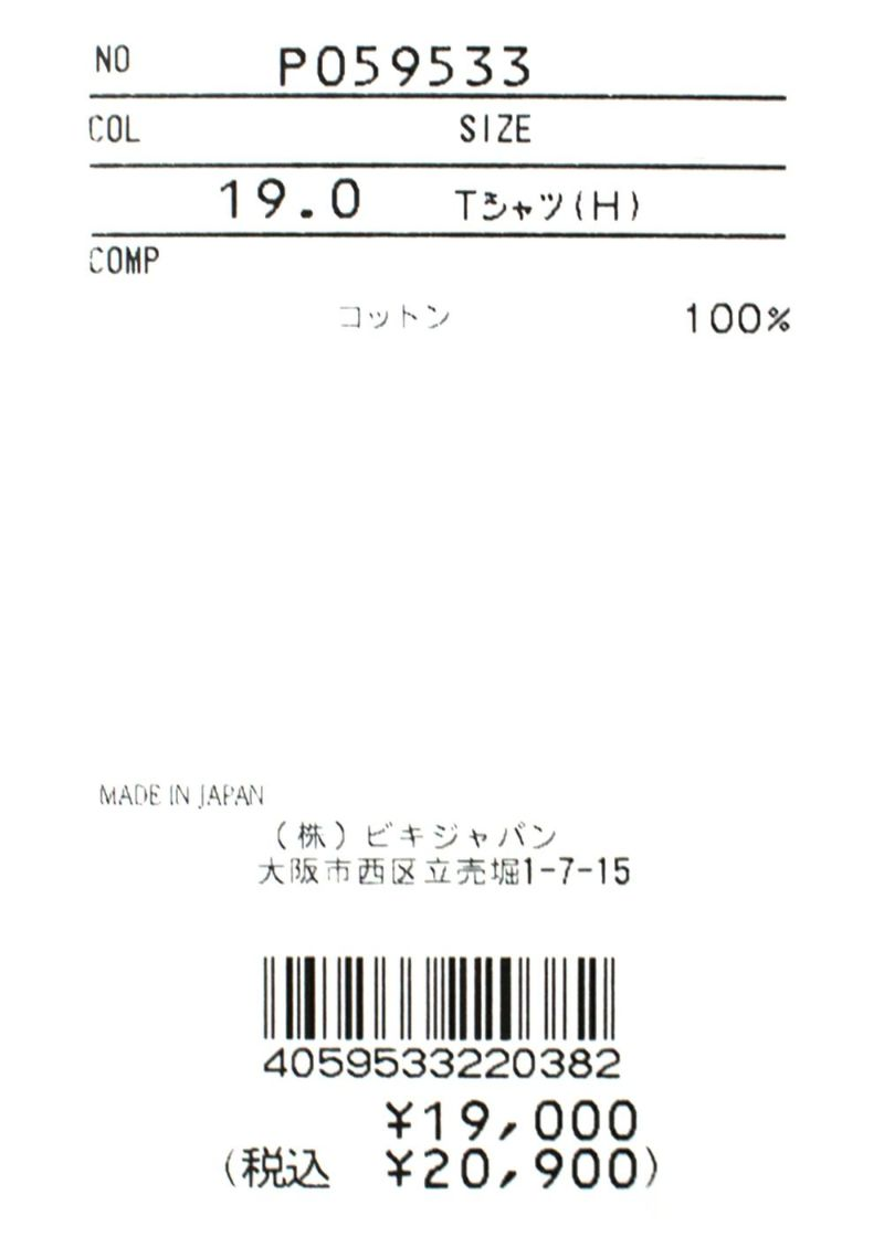 studiopicone-スタジオピッコーネ-P059533 Tシャツ