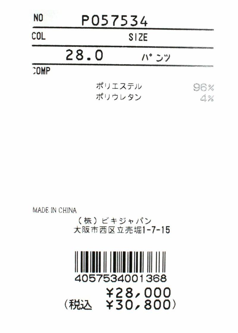 studiopicone-スタジオピッコーネ-P057534 パンツ
