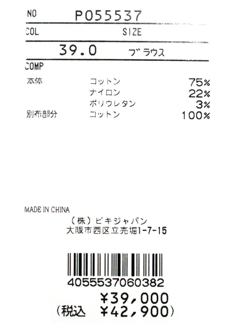 studiopicone-スタジオピッコーネ- P055537 ブラウス