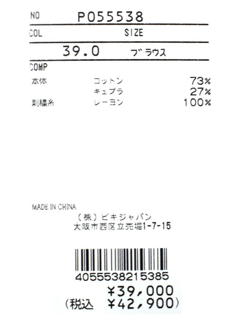 studiopicone-スタジオピッコーネ- P055538 ブラウス