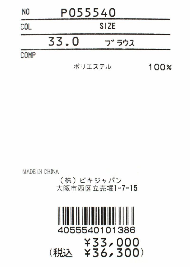 studiopicone-スタジオピッコーネ- P055540 ブラウス