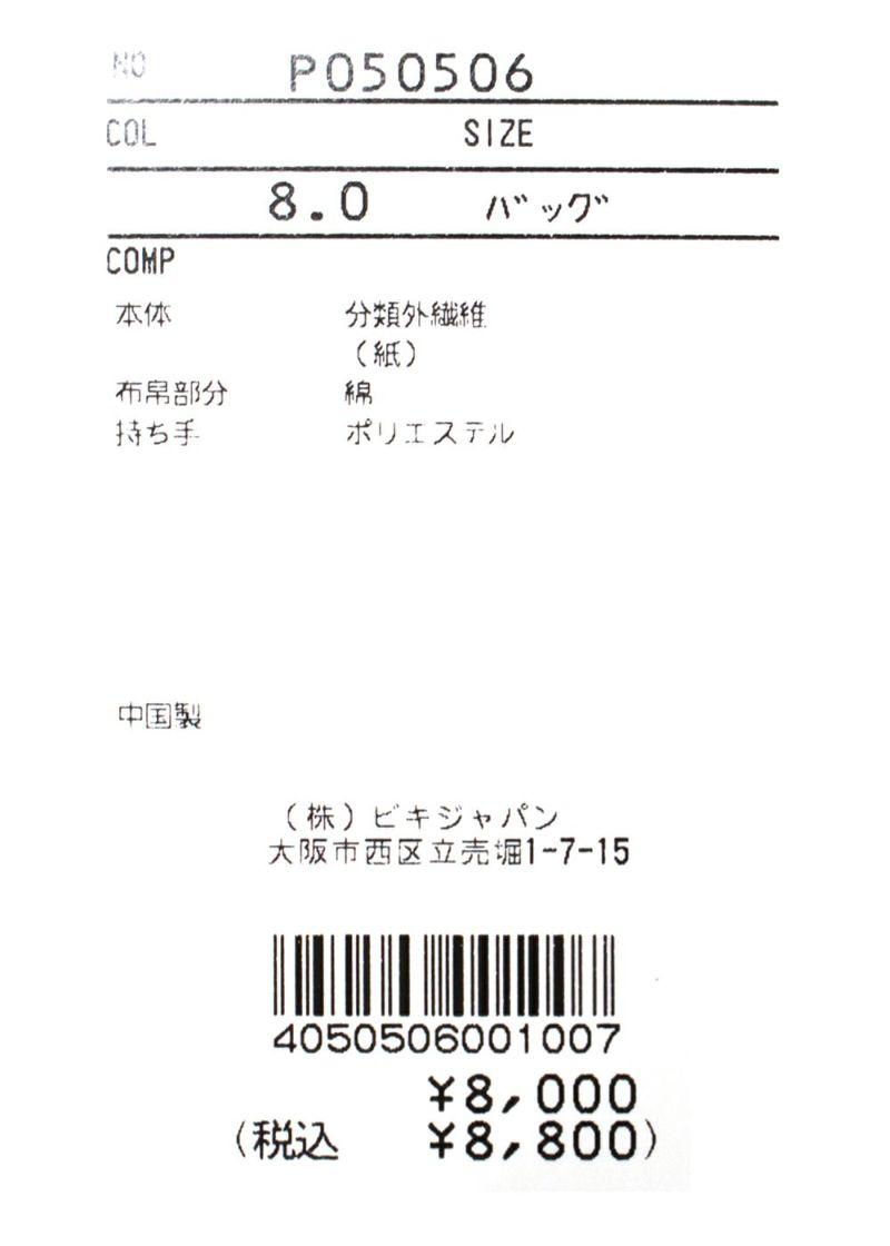studiopicone-スタジオピッコーネ- P050506 バッグ