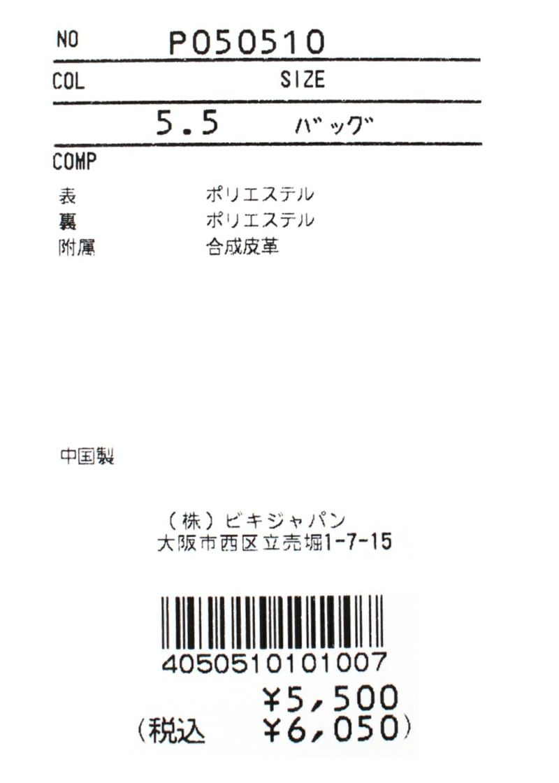 studiopicone-スタジオピッコーネ-P050510 バッグ