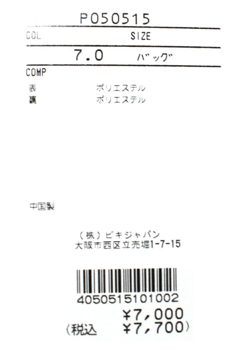 studiopicone-スタジオピッコーネ-P050515 バッグ