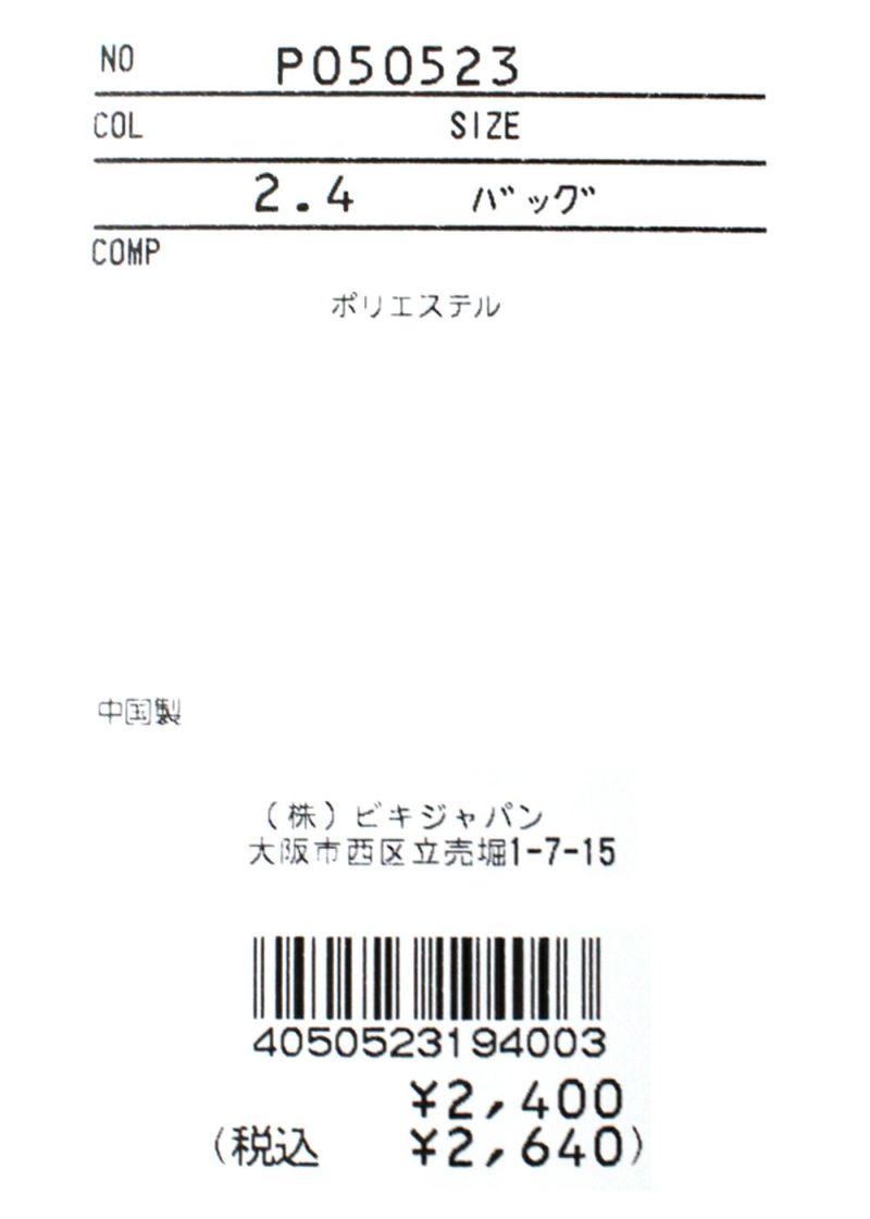 studiopicone-スタジオピッコーネ-P050523 星座別エコバッグ