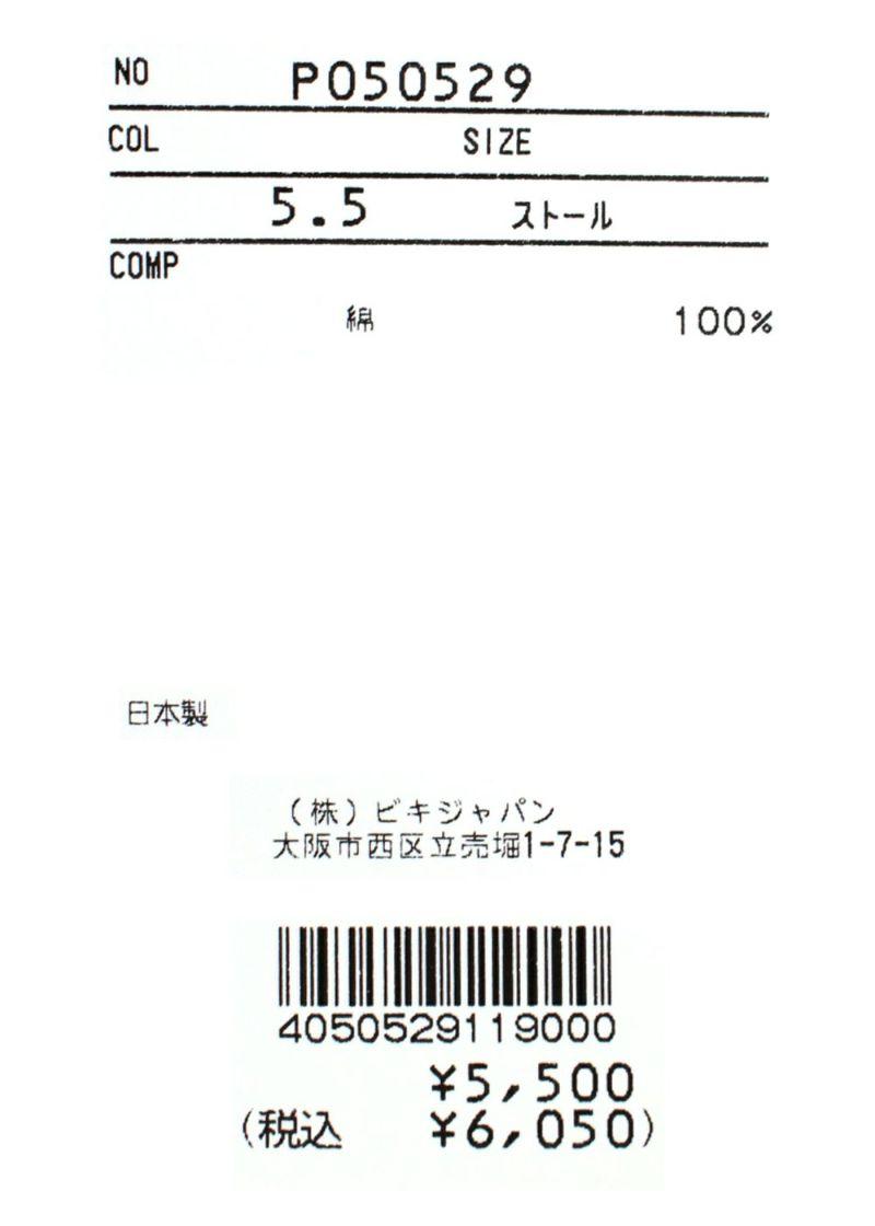studiopicone-スタジオピッコーネ-P050529ストール