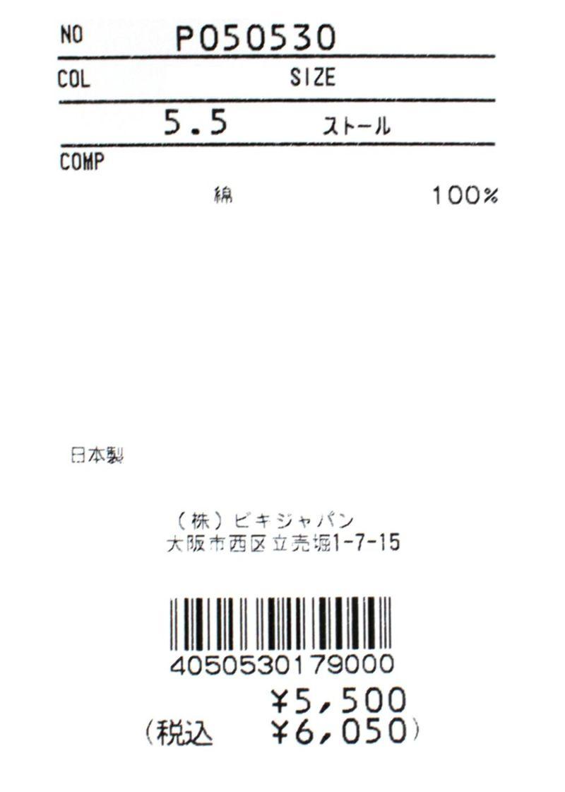 studiopicone-スタジオピッコーネ- P050530ストール