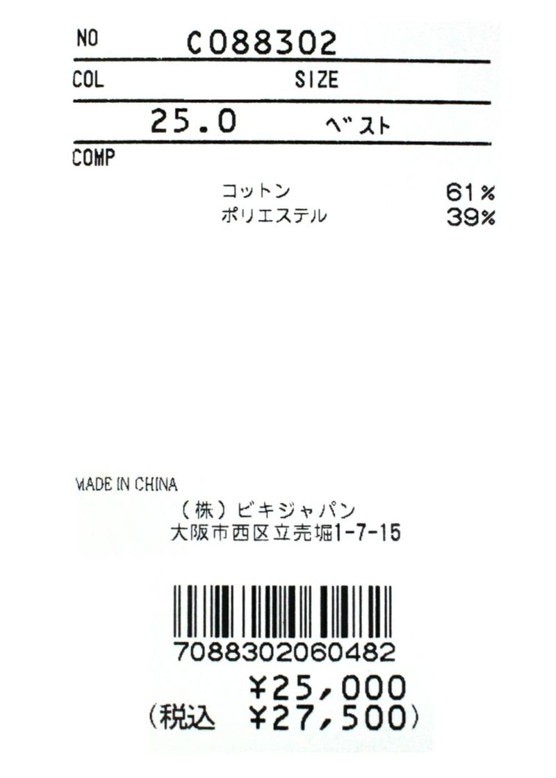 piconeclub-ピッコーネクラブメンズ- C088302 ニットベスト