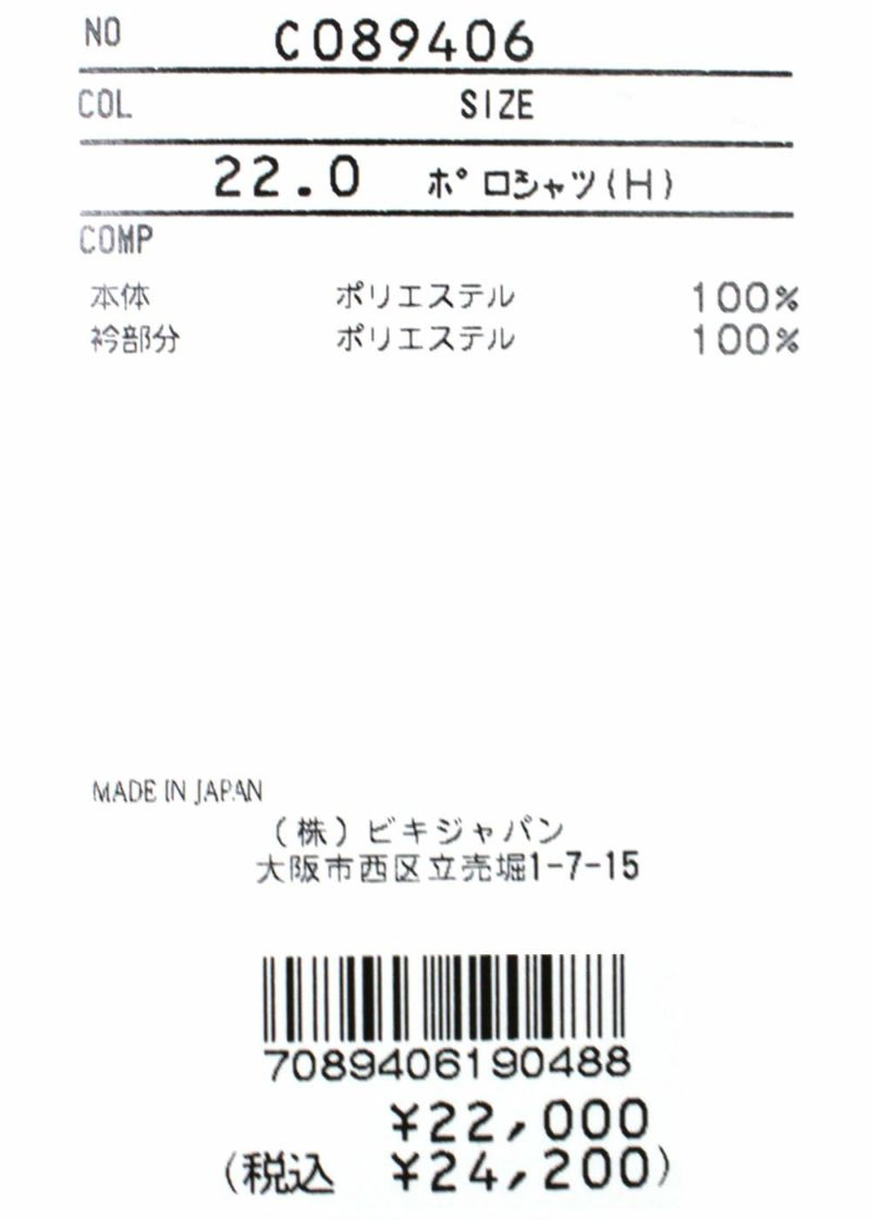 piconeclub-ピッコーネクラブ-【メンズ】 C089406 ポロシャツ