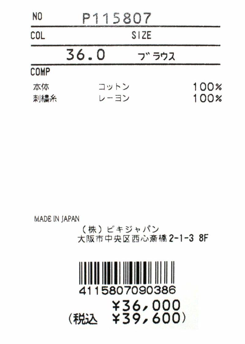 studiopicone-スタジオピッコーネ- P115807 ブラウス