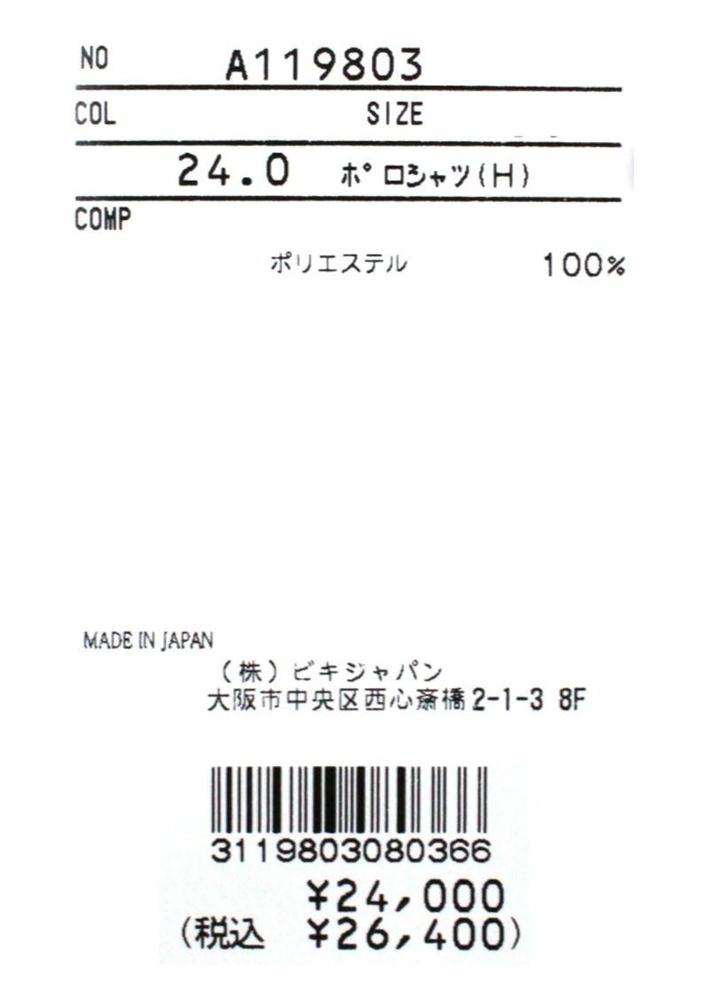 archivio-アルチビオ- A119803 ポロシャツ