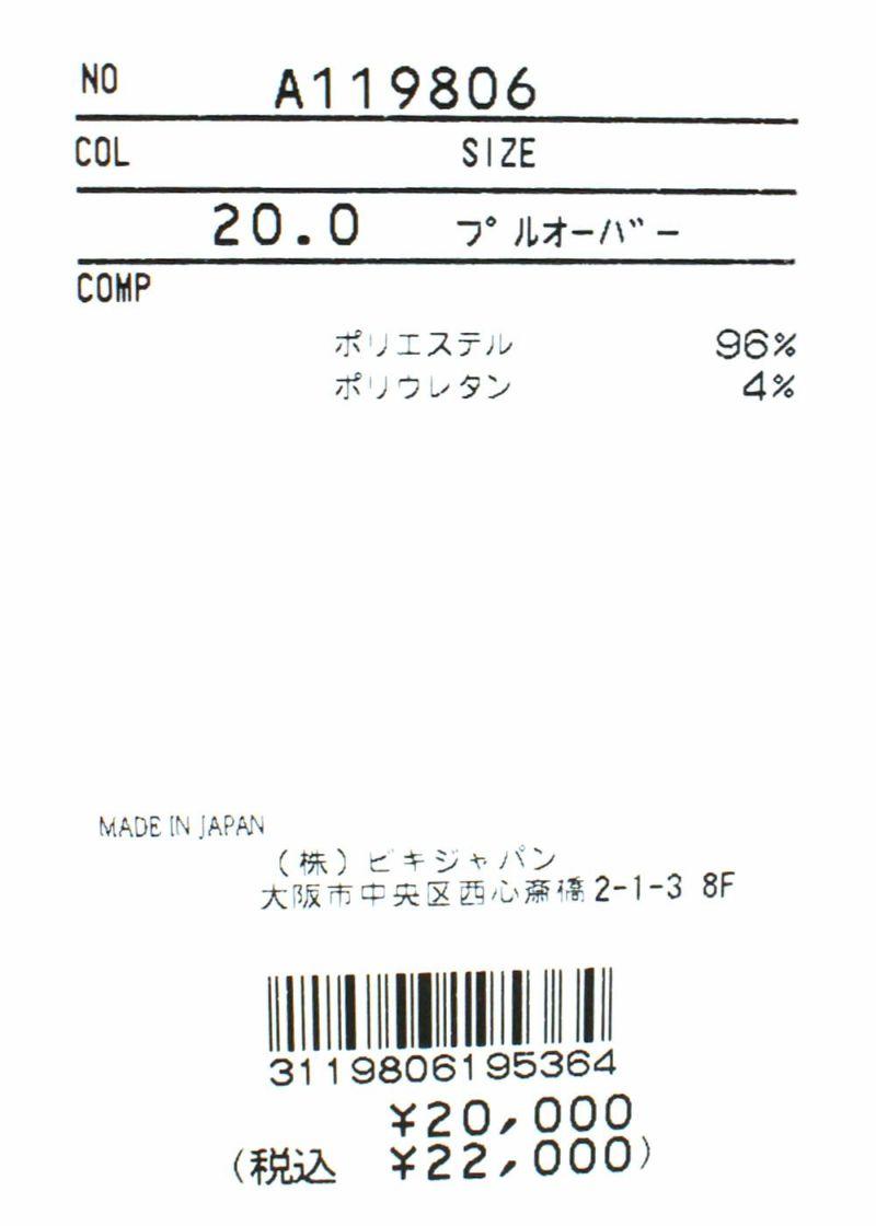 archivio-アルチビオ- A119806 プルオーバー