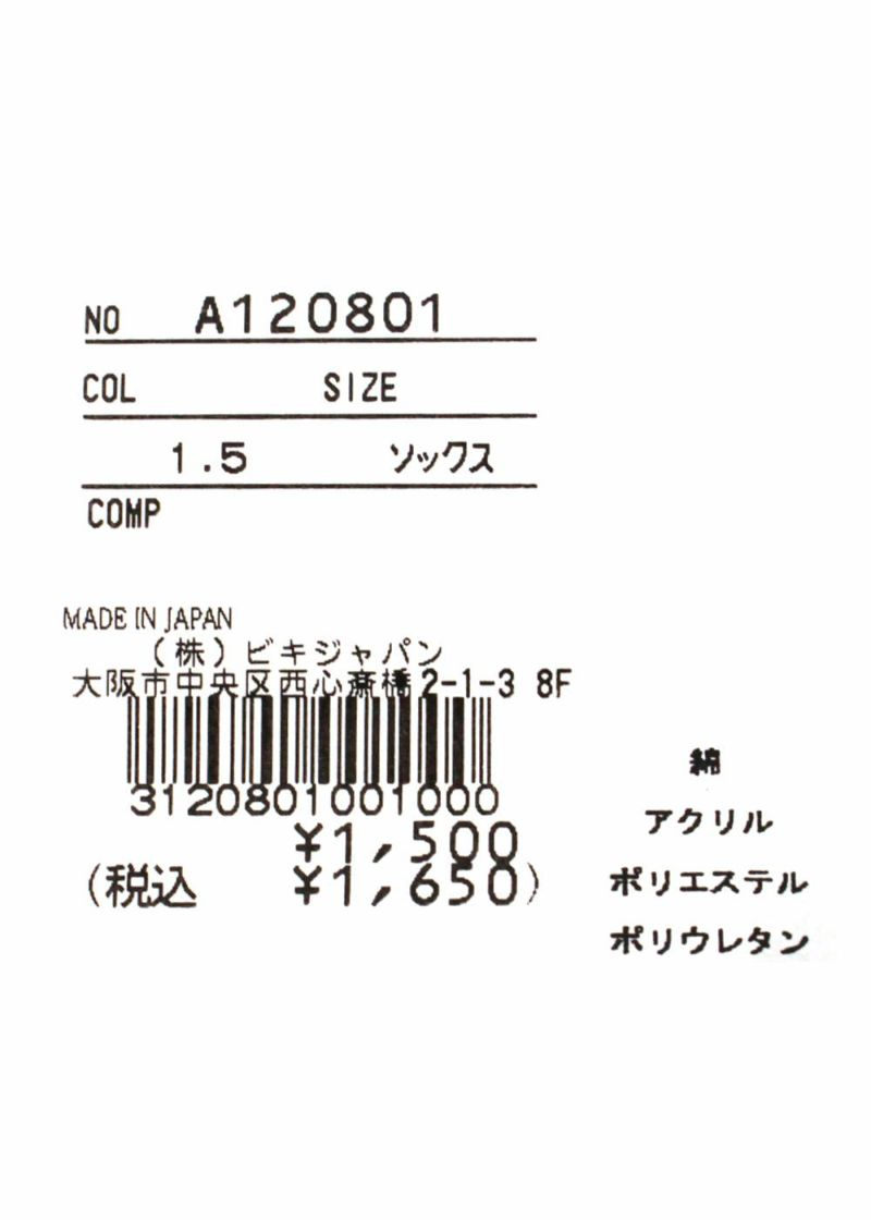 archivio-アルチビオ-A120801 ソックス